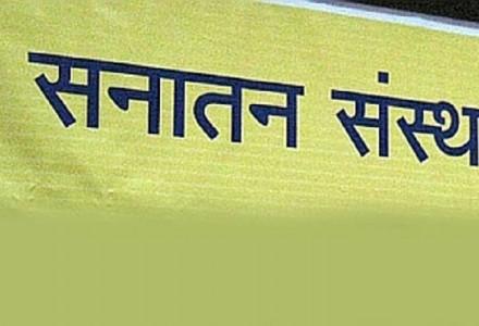 sanatan_sanstha_1299827682